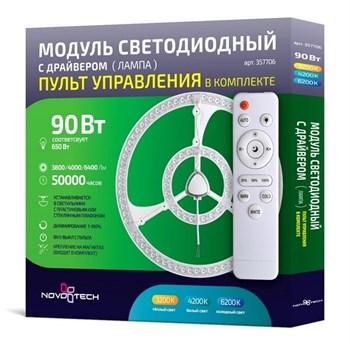LED модуль с драйвером  357706 - фото 913643