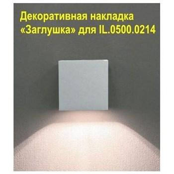 Заглушка  IL.0015.1000 - фото 934108