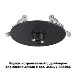 Основание для встраиваемого светильника Compo 358375