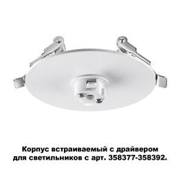 Основание для встраиваемого светильника Compo 358376