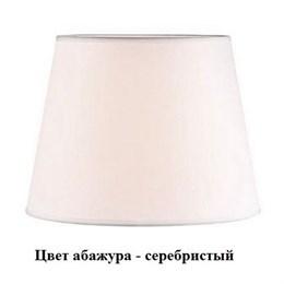 Абажур 3100 Абажур к 3101T/3240 cеребристый